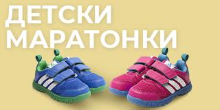Детски маратонки
